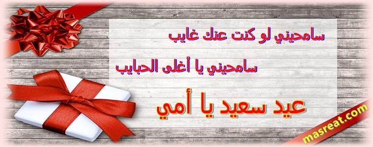 عبارات ورسائل عيد الام 2019