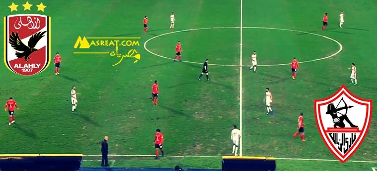 مشاهدة نتيجة مباراة الاهلي والزمالك الاخيرة اليوم اهداف القمة الآن