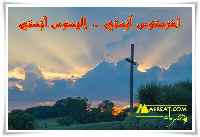 منظر طبيعي معايدة بمناسبة عيد القيامة
