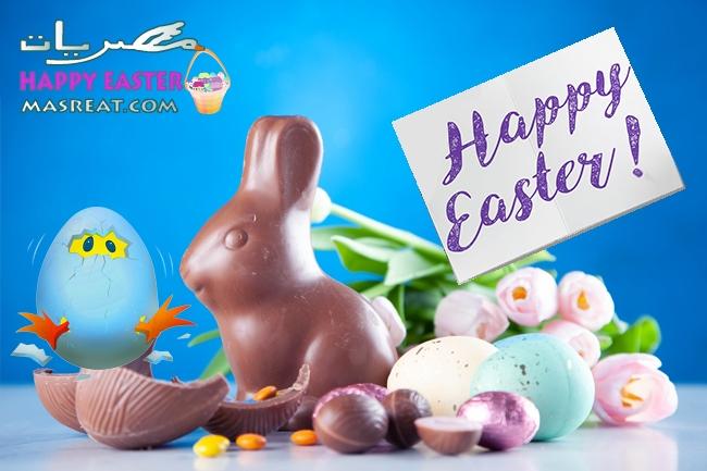 صور رموز عيد القيامة