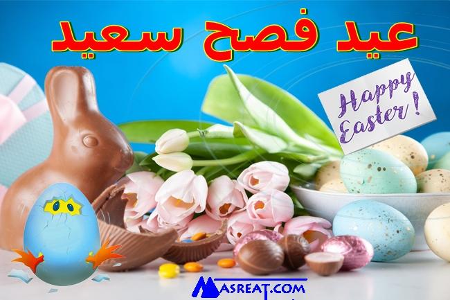 صورة ارنب الفصح شوكولاته