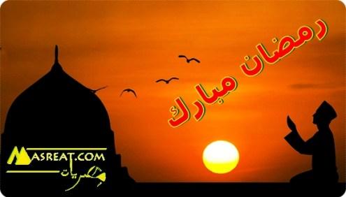 رسائل عبارات تهنئة رمضانية ٢٠١۹