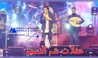 حفلات شم النسيم 2019