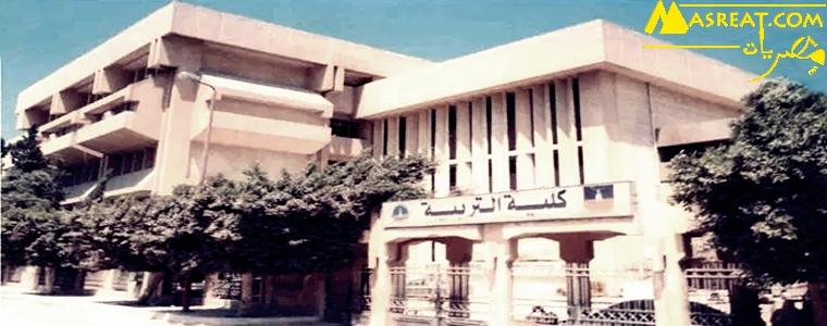 نتيجة كلية التربية جامعة الاسكندرية