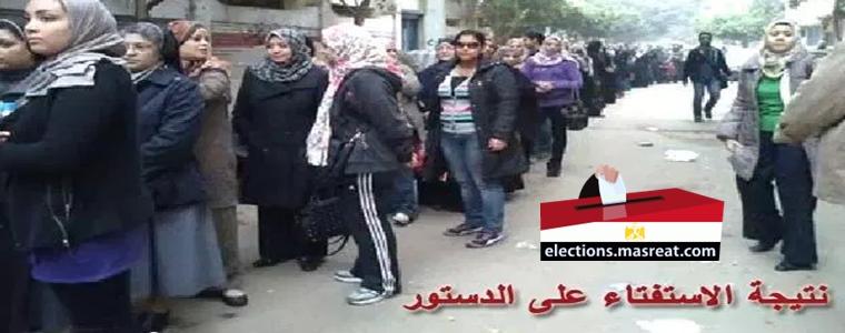 نتيجة الاستفتاء على الدستور المصري 2019