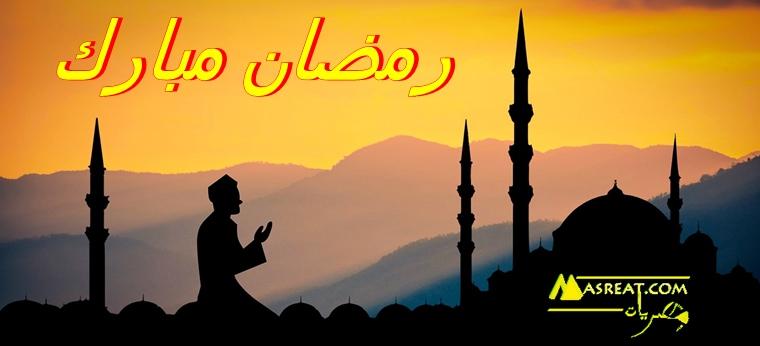 كروت تهنئة بمناسبة رمضان