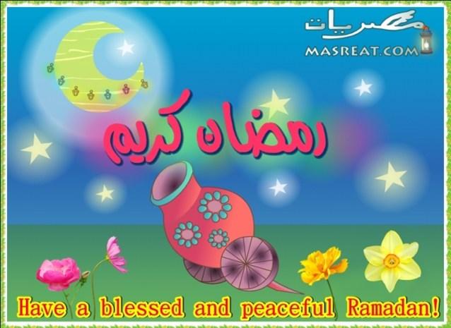 بطاقة مدفع رمضان كريم سعيد باللغة الإنجليزية