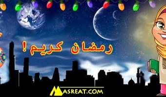 رسائل رمضانية جديدة