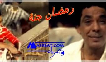 أغاني رمضانية: أغنية محمد منير رمضان جنة