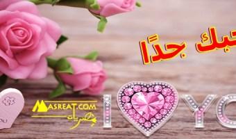 رسائل عبارات حب رومانسية 2019 - 2020