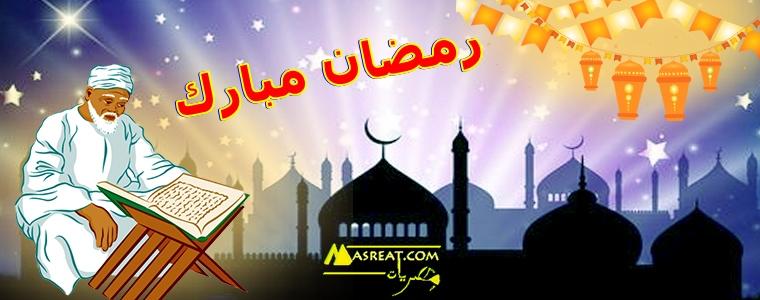 ادعية رمضانية مسموعة بصوت الشيوخ