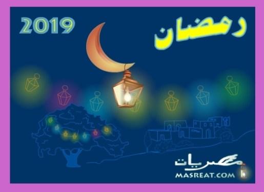 صور كروت بطاقات رمضانية تهنئة بحلول شهر رمضان المبارك 2019-1440