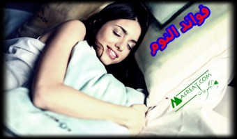 ما هي فوائد النوم