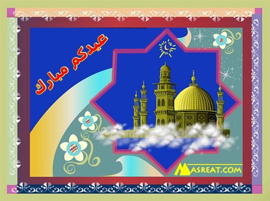 كروت عيد الفطر المبارك اسلامية
