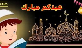 أجمل تكبيرات صلاة العيد