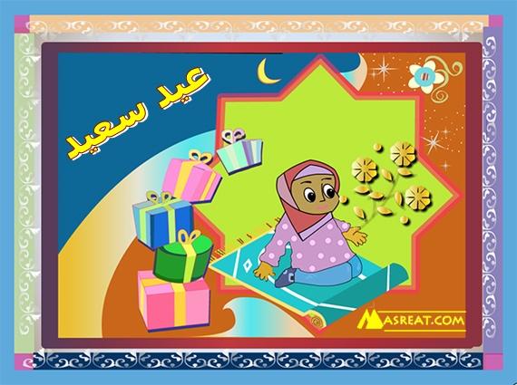 كروت مصورة مع كلمات تهنئة عيد فطر سعيد