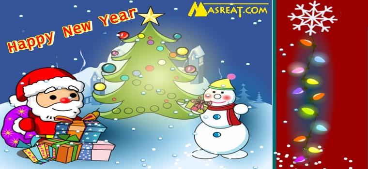 رسائل عيد راس السنة الميلادية بالانجليزي 2020 مسجات العام الجديد