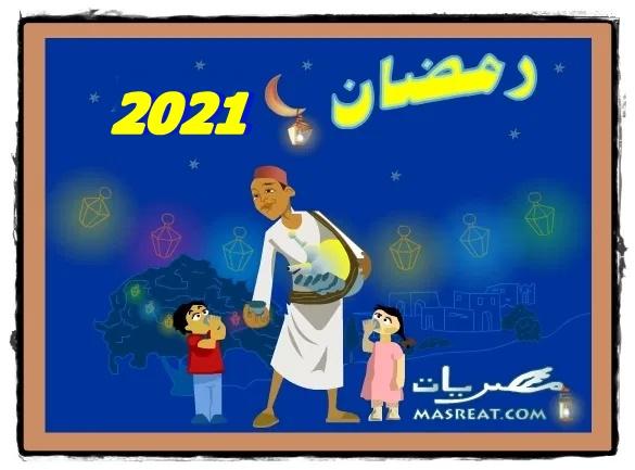 موعد رمضان 2021