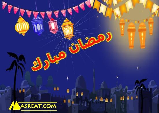 مسجات رمضان وكلمات معايدة حلوة روعة