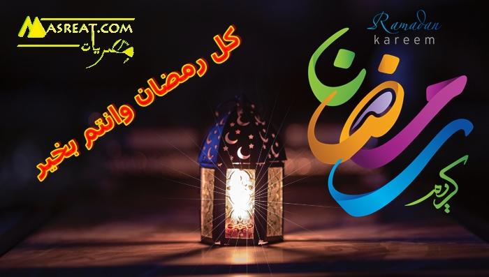 بطاقة تهاني صور فانوس رمضان كريم