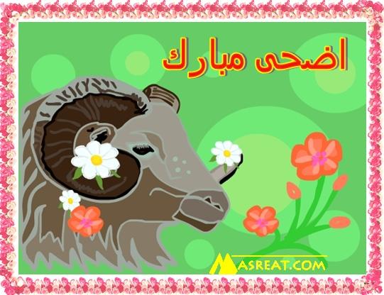 اضحى مبارك صورة خروف مرسومة