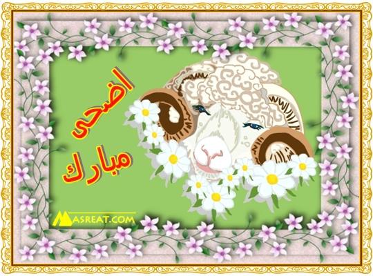بطاقة رسم خروف اضحى مبارك