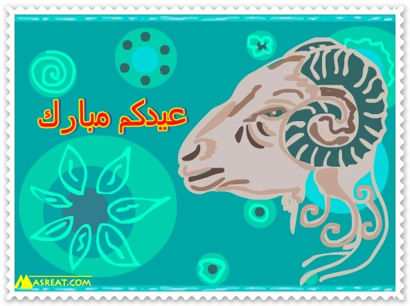 بطاقة عيدكم مبارك لوحة رسم