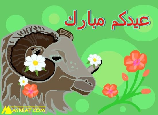 عيدكم مبارك صورة مرسومة