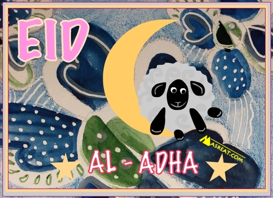 بطاقة رسم تشكيلي لخروف العيد