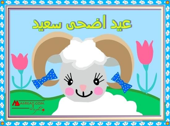 بالرسم خروف عيد اضحى سعيد