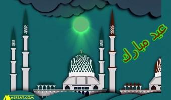 تاريخ عيد الاضحى المبارك