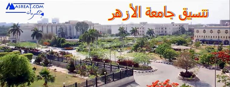 تنسيق جامعة الأزهر 2022