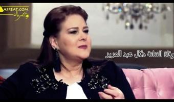 وفاة الممثلة دلال عبد العزيز