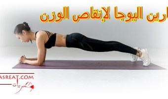تمارين اليوجا لإنقاص الوزن