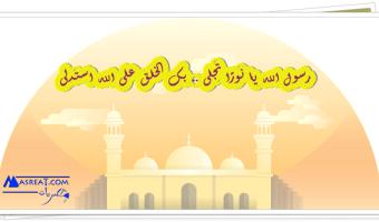 بطاقات المولد النبوي
