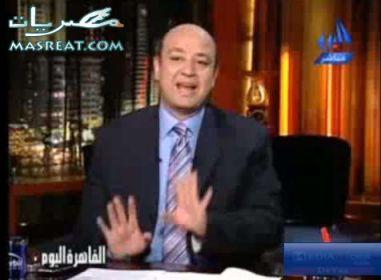 عمرو اديب و موقف الفيفا من مباراة مصر والجزائر