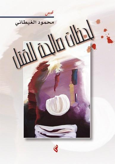 اتحاد الكتاب يرفض محمود الغيطاني بسبب الاثارة والجنس