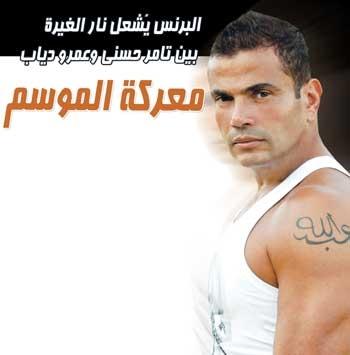 البرنس يشعل نارالغيرة بين تامر حسني و عمرو دياب