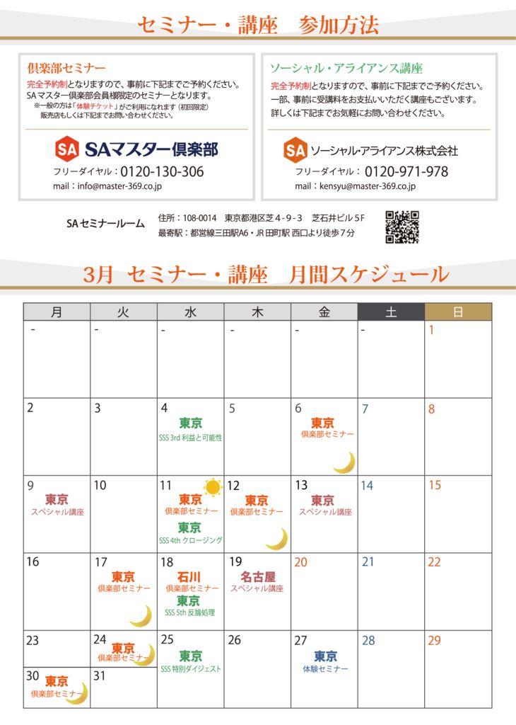 calendar_202003のサムネイル