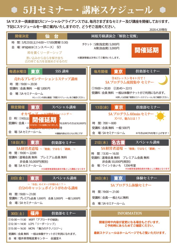 schedule_202005のサムネイル