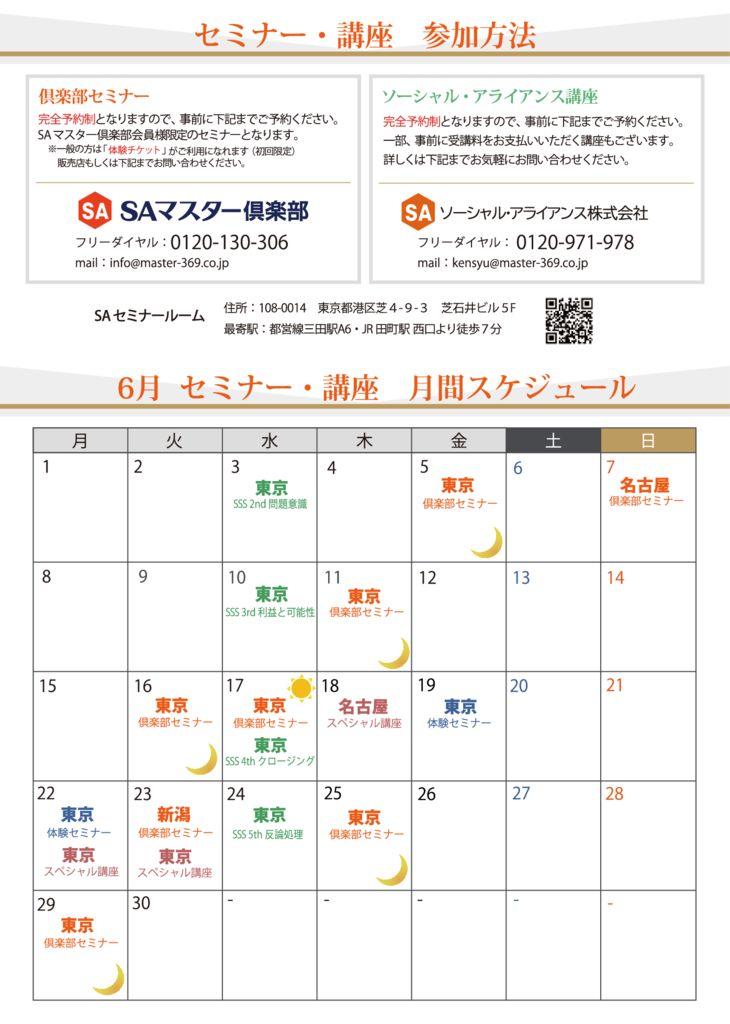 calendar_202006のサムネイル
