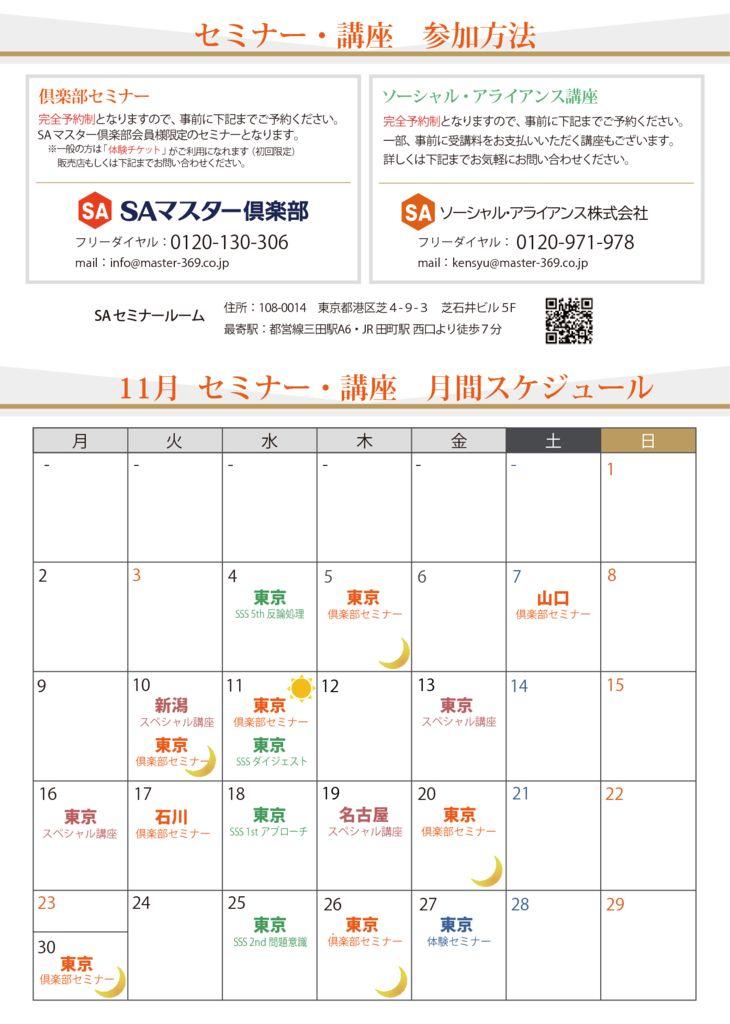 calendar_202011のサムネイル