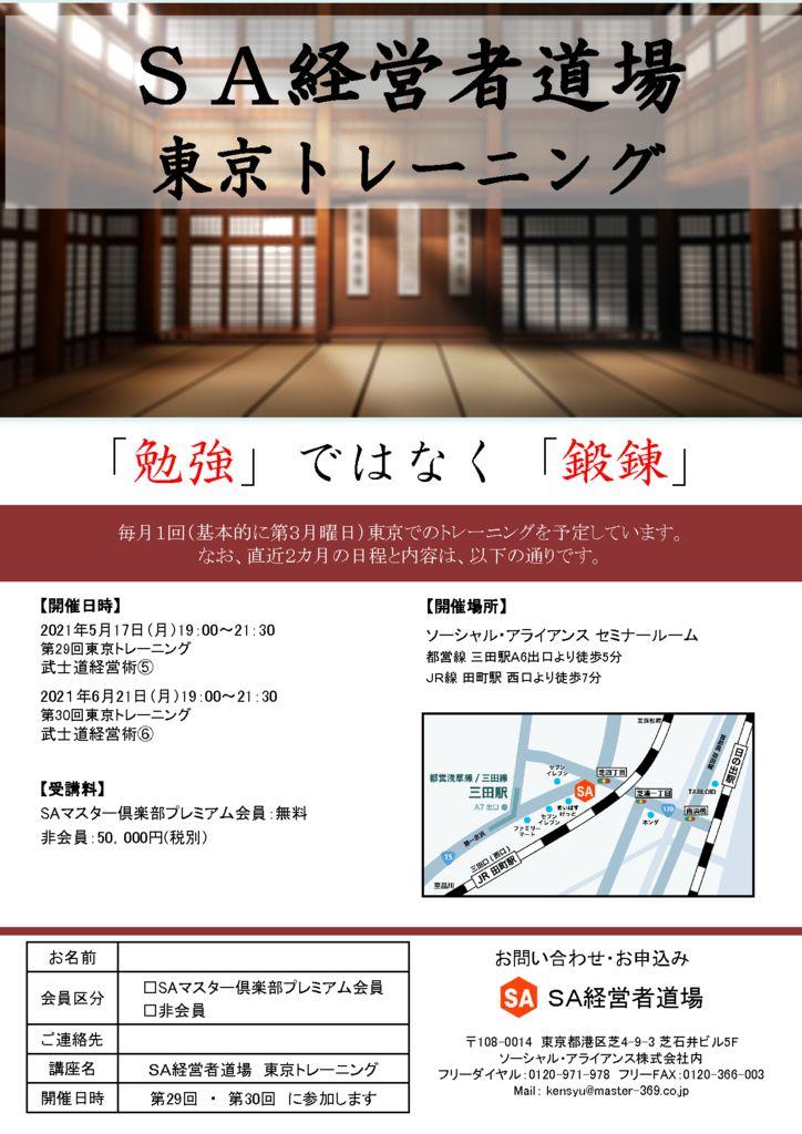 Dojo_tokyo5-6のサムネイル