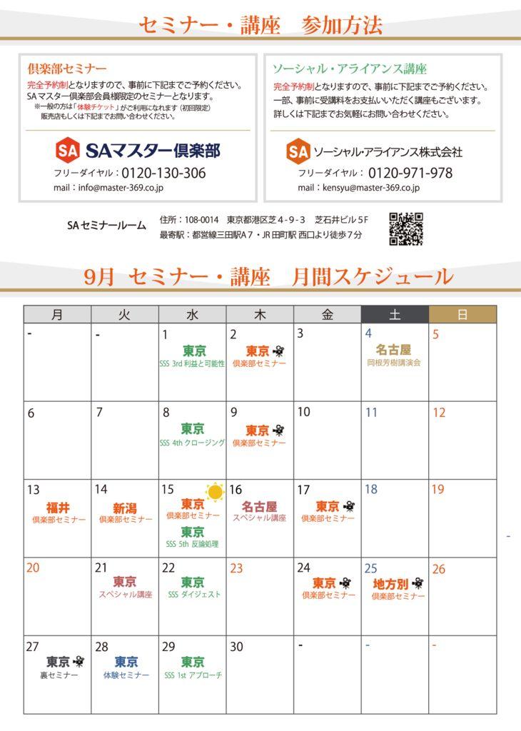 calendar_202109のサムネイル