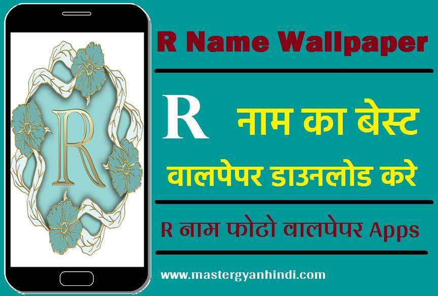 R Name Wallpaper Download Kare R Love Hd Image Master Gyan Hindi