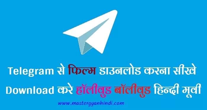 Telegram Movie Download Kaise kare telegram movie download ...