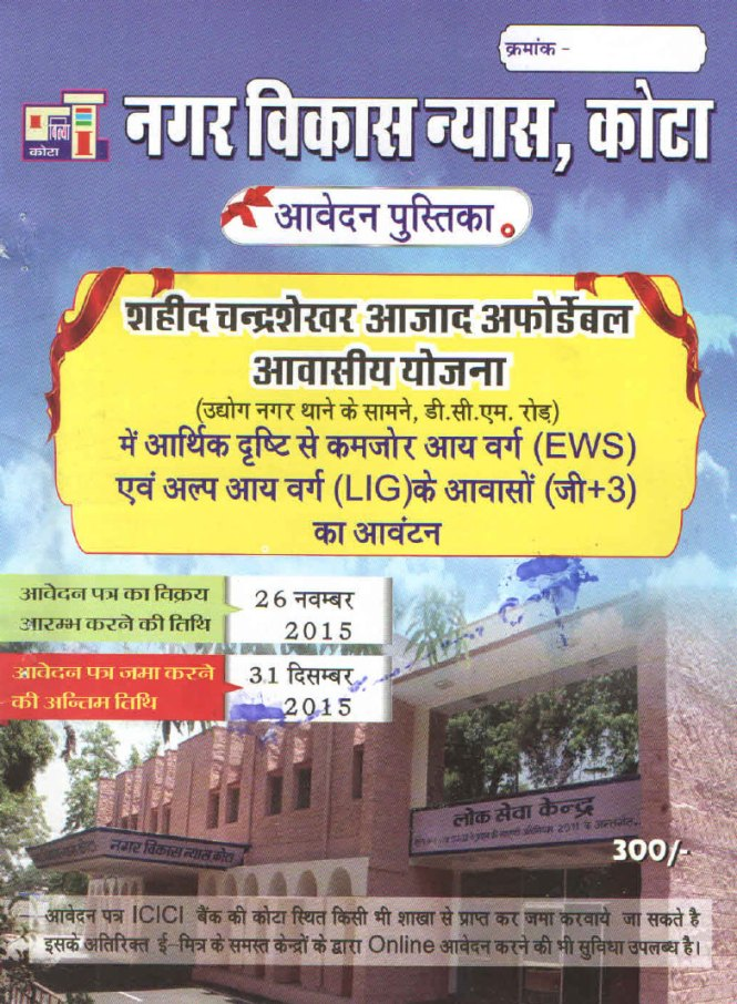 UIT Kota Shahid Chandrashekar Affordable Housing Scheme 2015