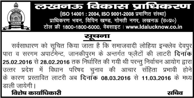 Official Notification for Extension of Draw Date for LDA Samajwadi Lohia Enclave Devpur Para