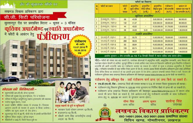 LDA Kritika Apartments Housing Scheme 2016