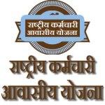 rashtriya-karamchari-awasiya-yojana-2016-greater-noida-west
